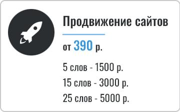 Продвижение сайта от 3000 руб как на сайте сделать видео во весь экран